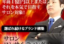 尾崎のコンサルティング状況について