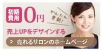 売れるサロンのホームページ