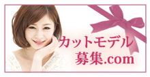 カットモデル募集.com